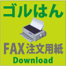 FAX用ページ